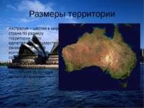 Размеры территории Австралия – шестая в мире страна по размеру территории, и ...