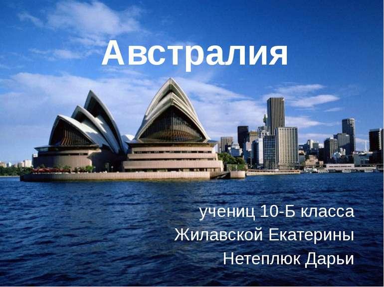 Австралия учениц 10-Б класса Жилавской Екатерины Нетеплюк Дарьи