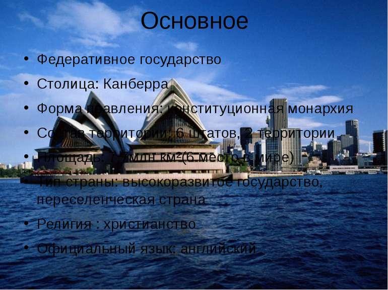 Основное Федеративное государство Столица: Канберра Форма правления: конститу...