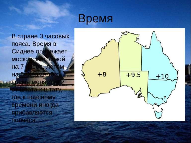 Время В стране 3 часовых пояса. Время в Сиднее опережает московское зимой на ...