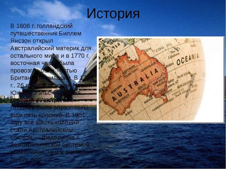 История В 1606 г. голландский путешественник Биллем Янсзон открыл Австралийск...