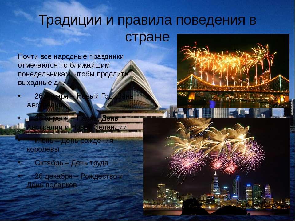 Традиции и правила поведения в стране Почти все народные праздники отмечаются...