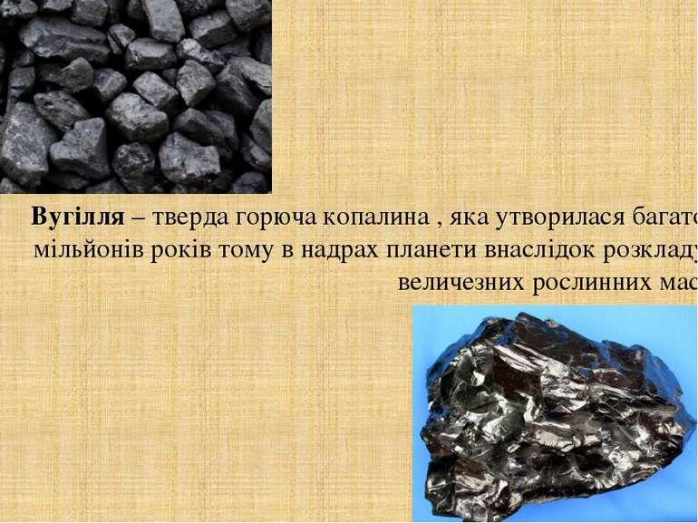 Вугілля – тверда горюча копалина , яка утворилася багато мільйонів років тому...