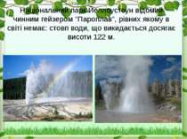 """Національний парк Йеллоустоун відомий чинним гейзером """"Пароплав"""", рівних яком..."""