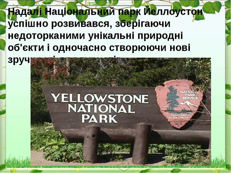 Надалі Національний парк Йеллоустон успішно розвивався, зберігаючи недоторкан...