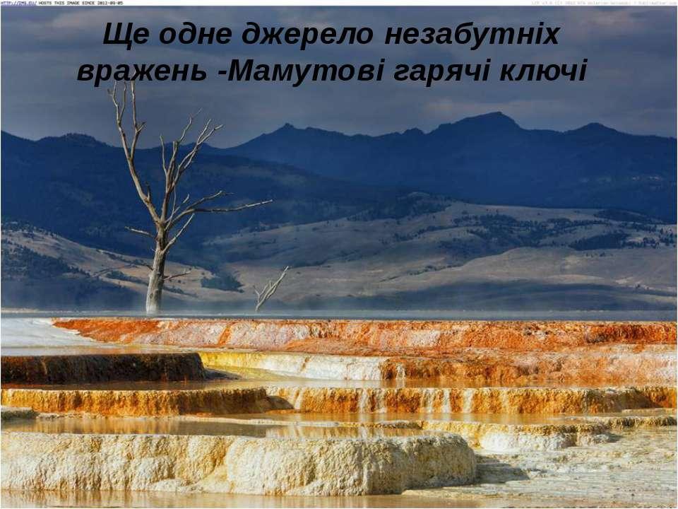 Ще одне джерело незабутніх вражень -Мамутові гарячі ключі
