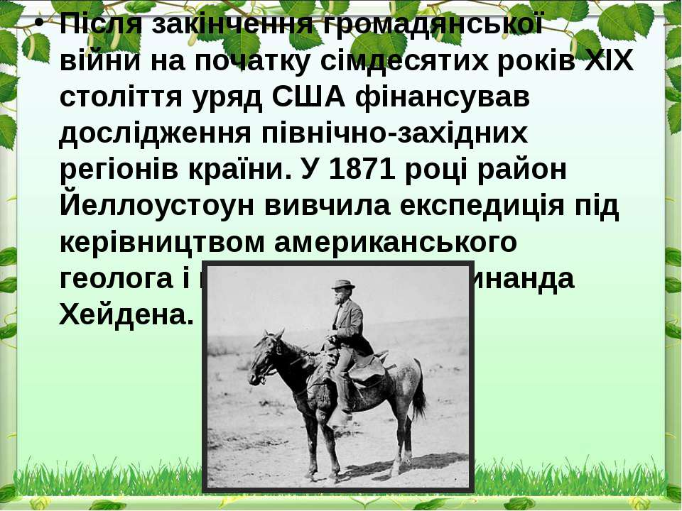 Після закінчення громадянської війни на початку сімдесятих років XIX століття...