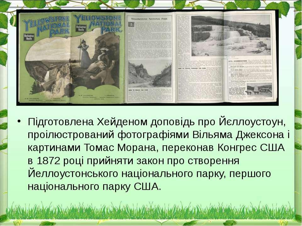 Підготовлена Хейденом доповідь про Йєллоустоун, проілюстрований фотографіями ...