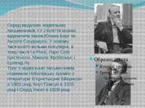 Серед видатних норвезьких письменників XX століття можна відзначити також Юха...