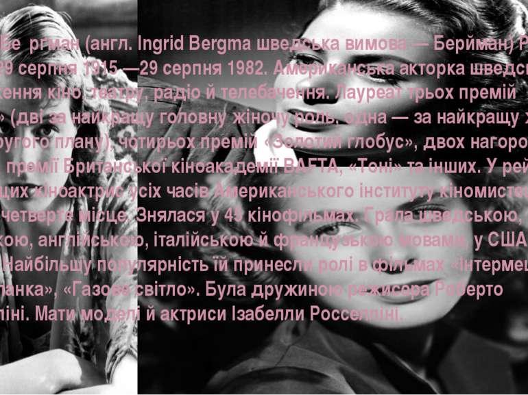 І нґрід Бе рґман (англ. Ingrid Bergma шведська вимова — Берйман) Роки життя: ...