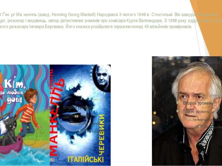 Ге ннінґ Ґео рґ Ма нкелль (швед. Henning Georg Mankell) Народився 3 лютого 19...