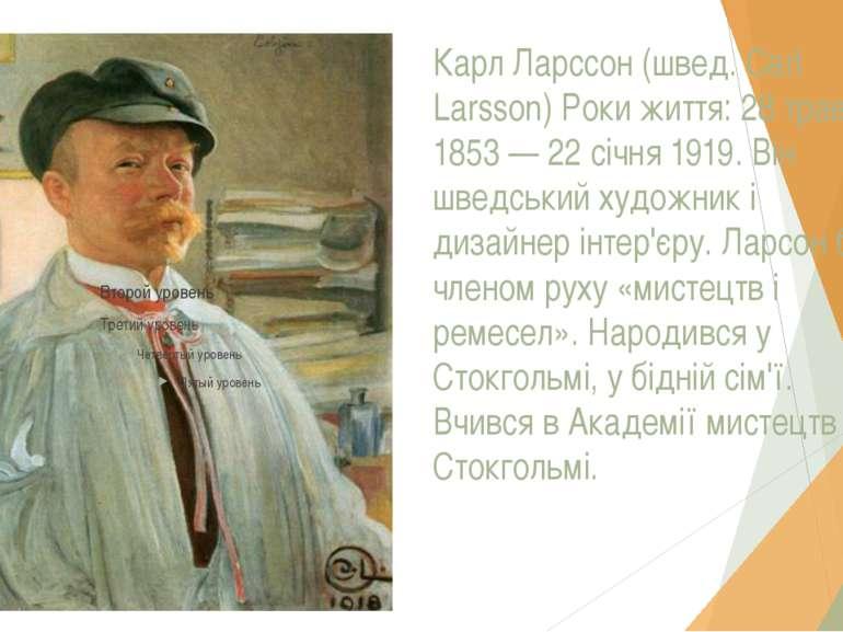 Карл Ларссон (швед. Carl Larsson) Роки життя: 28 травня 1853 — 22 січня 1919....