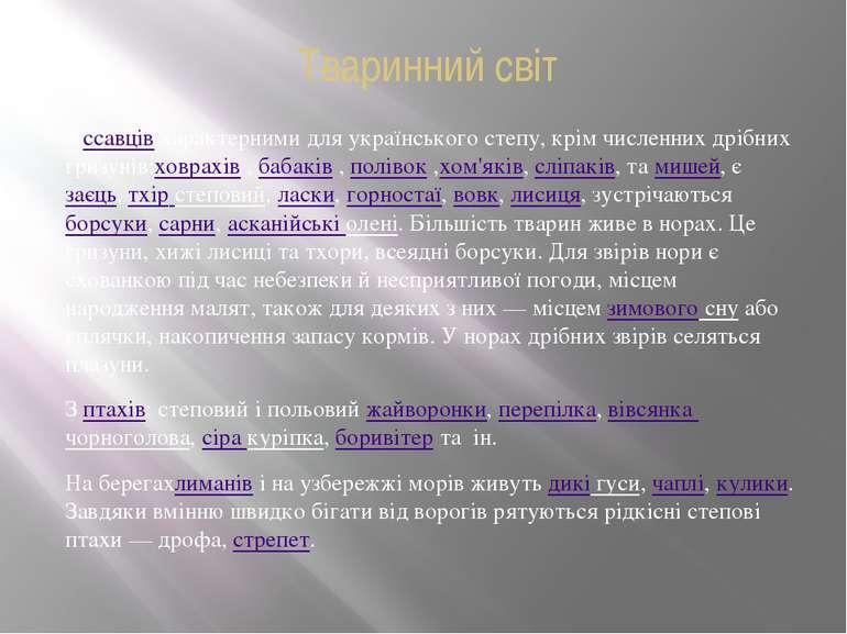 Тваринний світ Зссавцівхарактерними для українського степу, крім численних ...