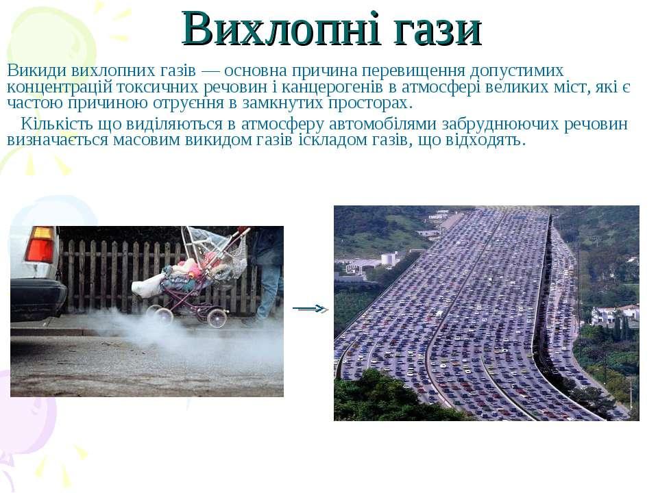 Викиди вихлопних газів — основна причина перевищення допустимих концентрацій ...