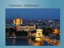 Столица – Будапешт