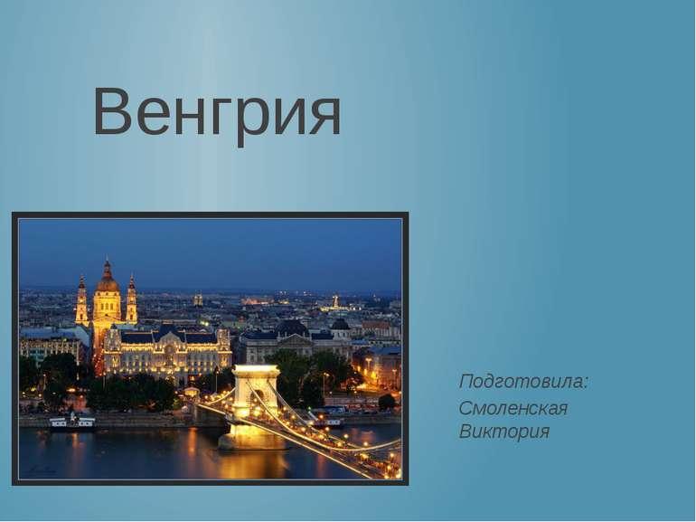 Венгрия Подготовила: Смоленская Виктория