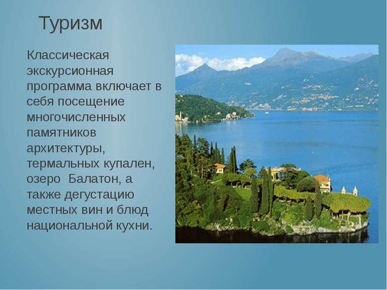 Классическая экскурсионная программа включает в себя посещение многочисленных...