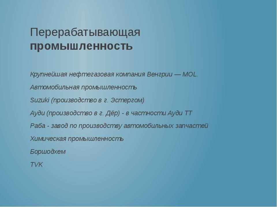 Перерабатывающая промышленность Крупнейшая нефтегазовая компания Венгрии — MO...