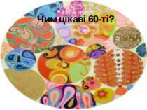 Чим цікаві 60-ті?