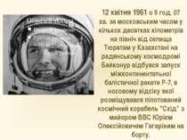 12 квітня 1961 о 9 год. 07 хв. за московським часом у кількох десятках кіломе...