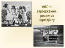 1960-ті- зародження і розвиток черлідінгу.