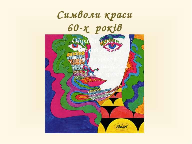 Символи краси 60-х років