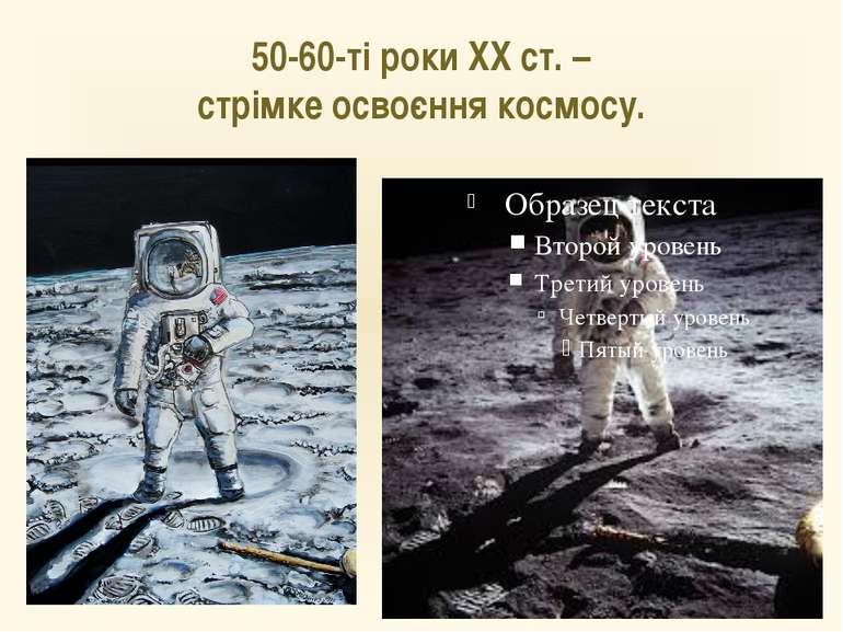 50-60-ті роки ХХ ст. – стрімке освоєння космосу.