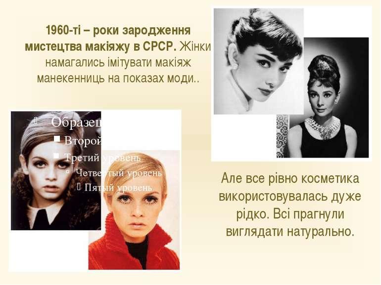 1960-ті – роки зародження мистецтва макіяжу в СРСР. Жінки намагались імітуват...