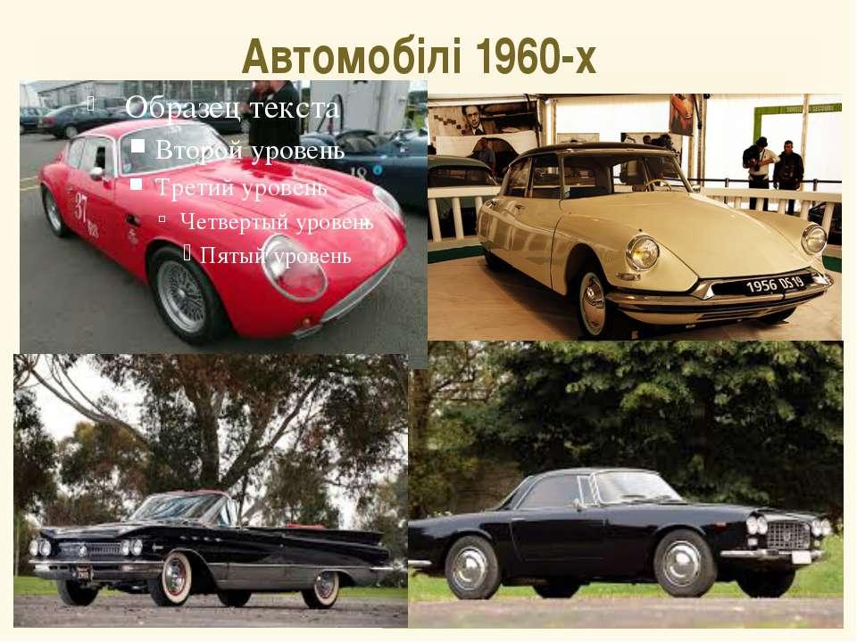 Автомобілі 1960-х