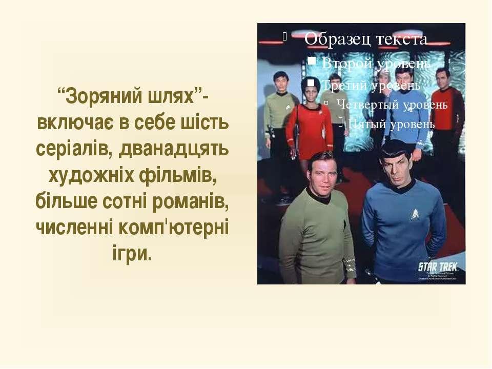 """""""Зоряний шлях""""-включає в себе шість серіалів, дванадцять художніх фільмів, бі..."""