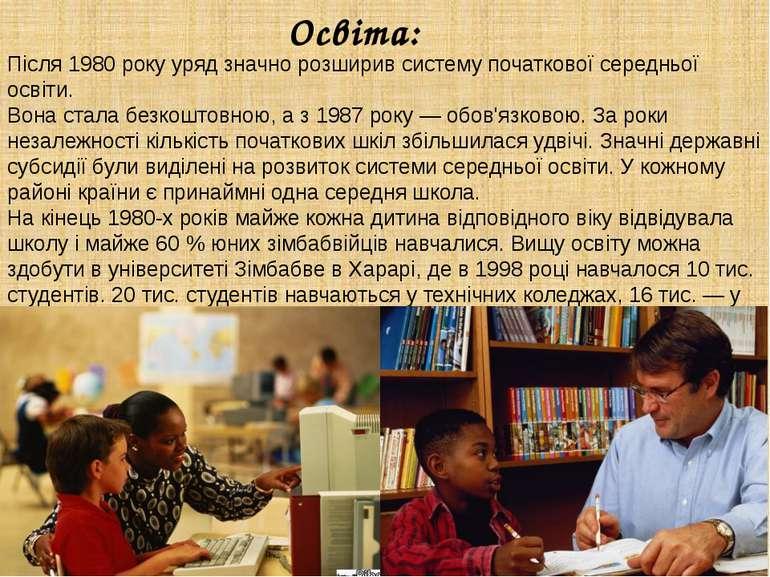 Освіта: Після 1980 року уряд значно розширив систему початкової середньої осв...