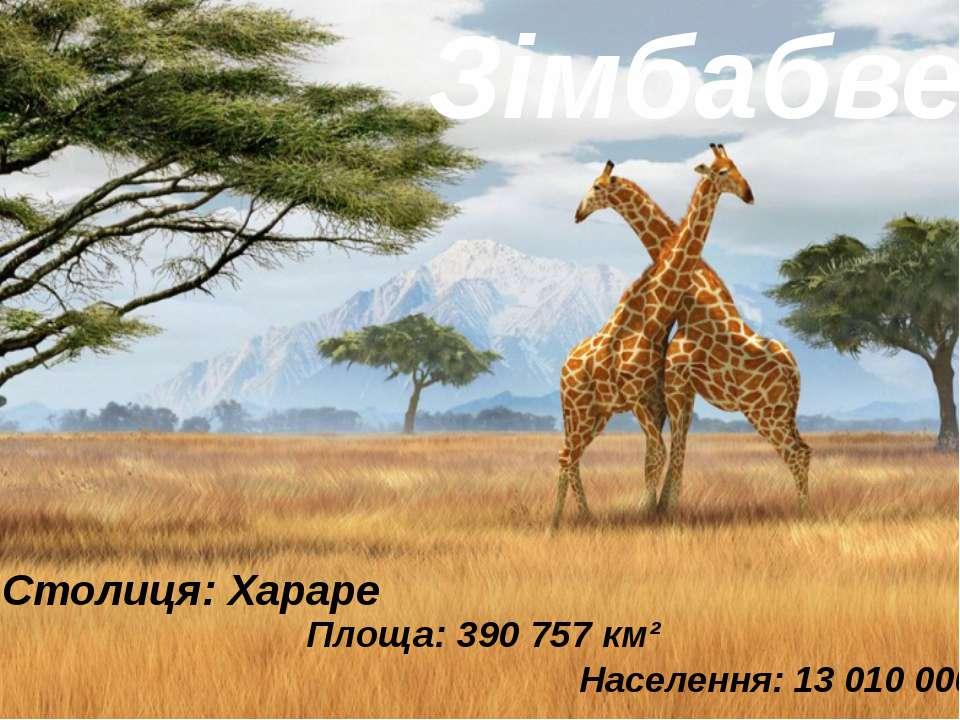 Зімбабве Столиця: Хараре Площа: 390757км² Населення: 13 010 000