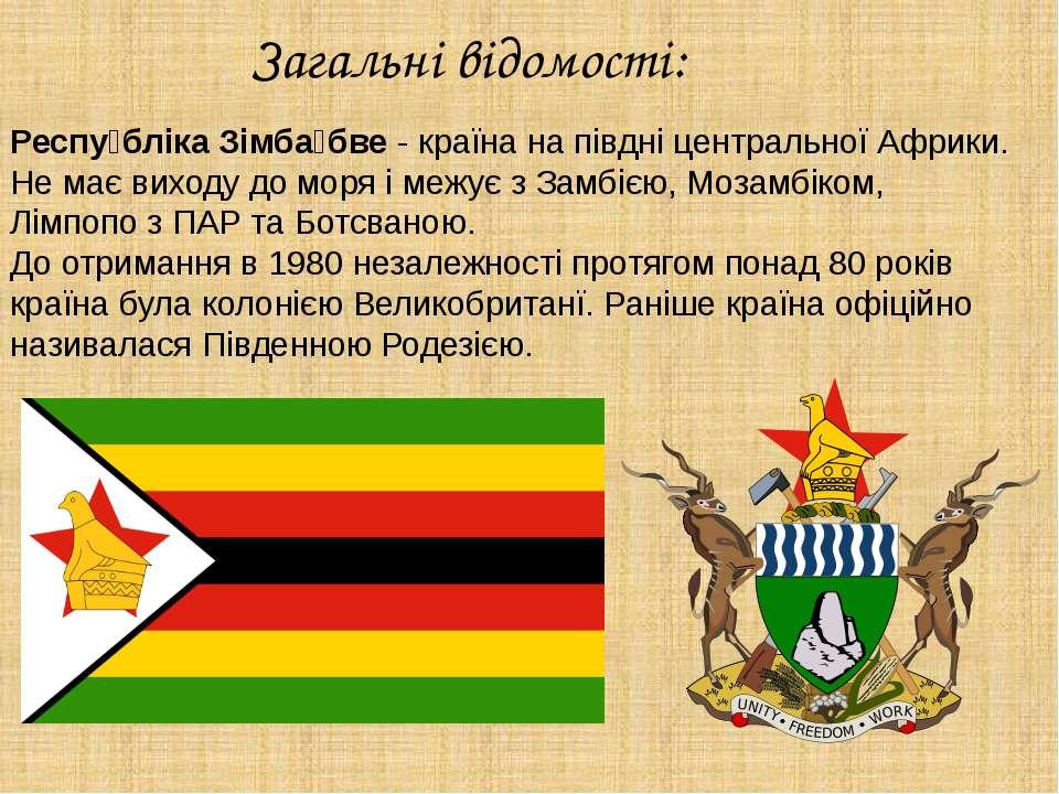 Респу бліка Зімба бве - країна на півдні центральноїАфрики. Не має виходу до...