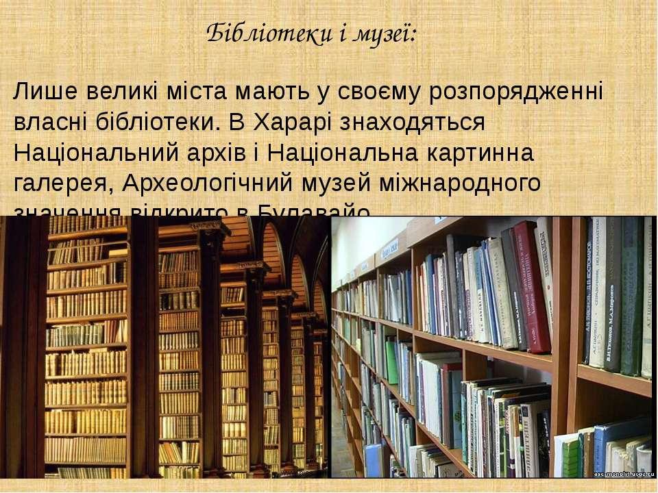 Бібліотеки і музеї: Лише великі міста мають у своєму розпорядженні власні біб...