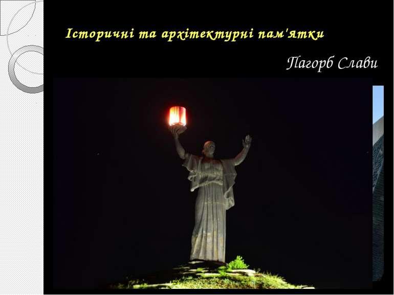 Історичні та архітектурні пам'ятки Пагорб Слави