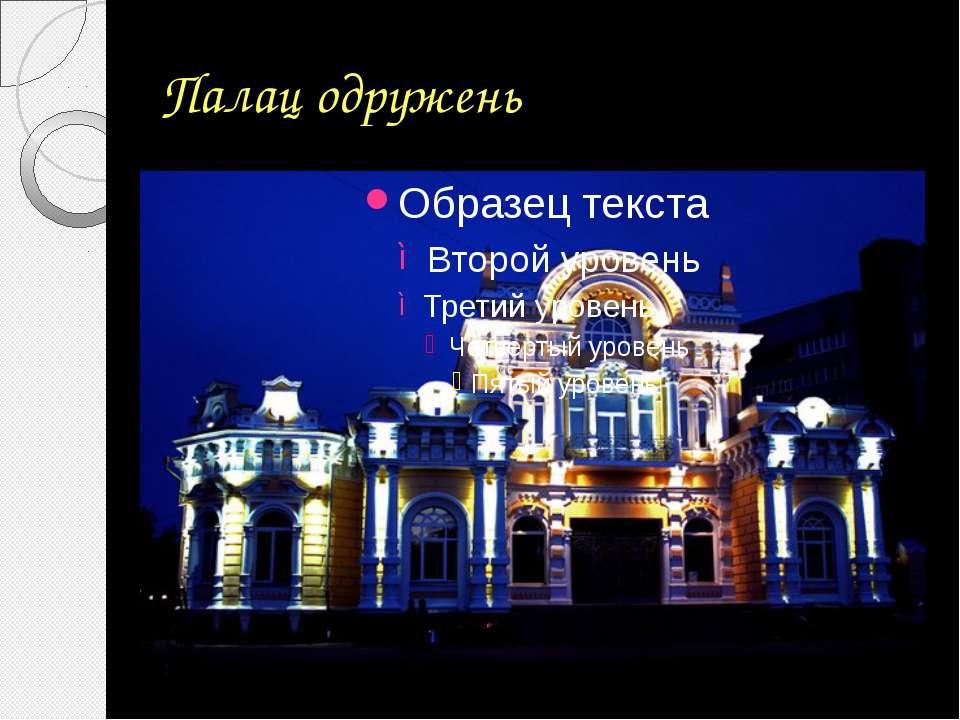 Палац одружень