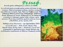Рельєфкраїни підвищується з півночі на південь. За особливостямирельєфукра...