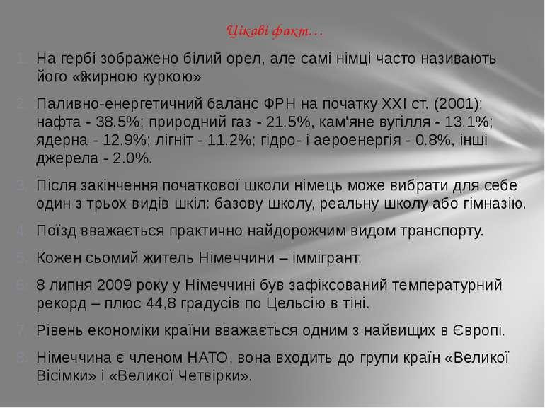 Над робтою працювали учениці 10-б класу! Стусова Крістіна, Богданова Анжеліка!