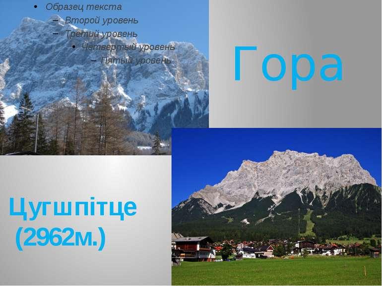 Гора Цугшпітце (2962м.)