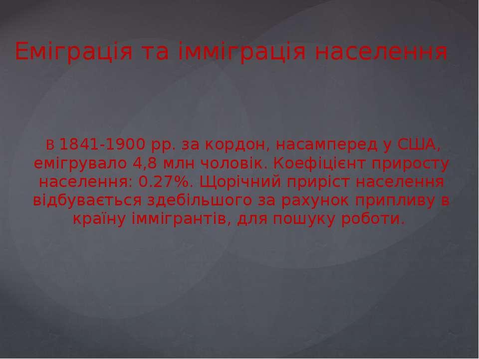 Розміщення та середня густота населення Середня густота населення 230 чоловік...
