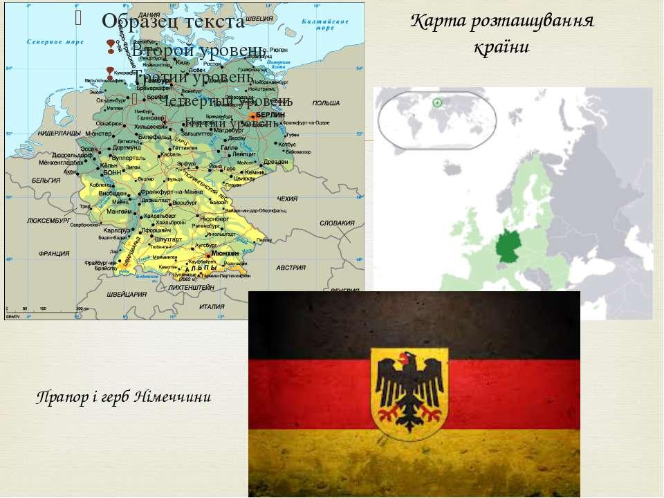 Прапор і герб Німеччини Карта розташування країни
