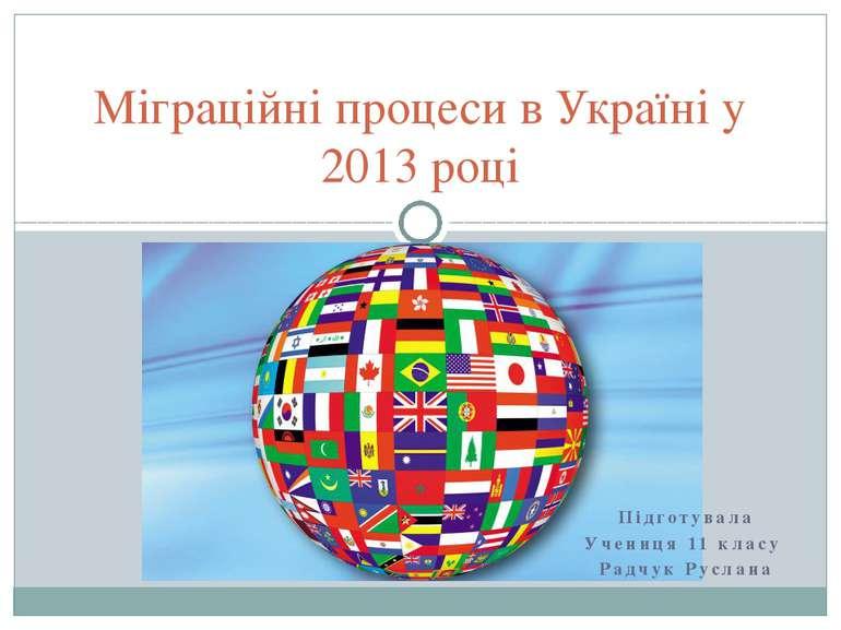 Підготувала Учениця 11 класу Радчук Руслана Міграційні процеси в Україні у  20. ebe43afa9349d