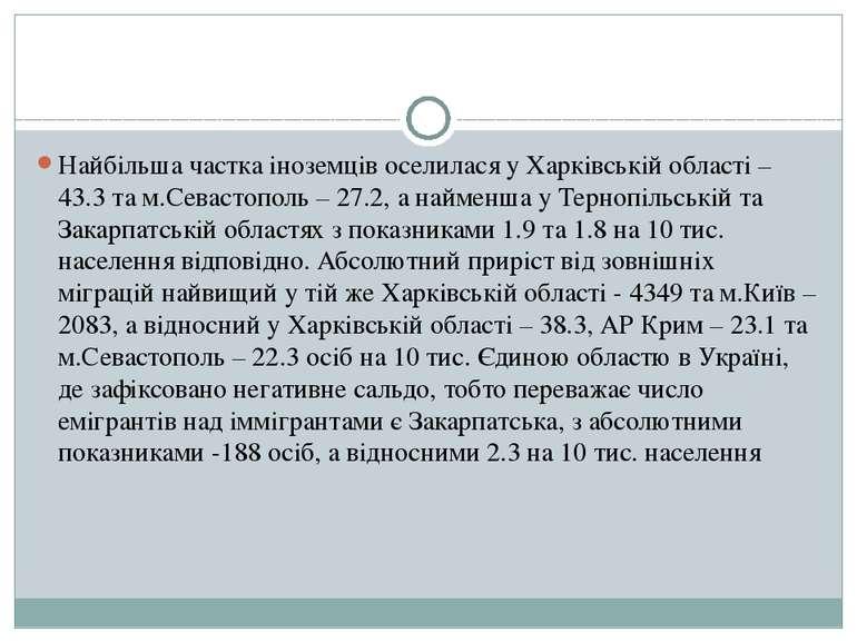 Найбільша частка іноземців оселилася у Харківській області – 43.3 та м.Севаст...