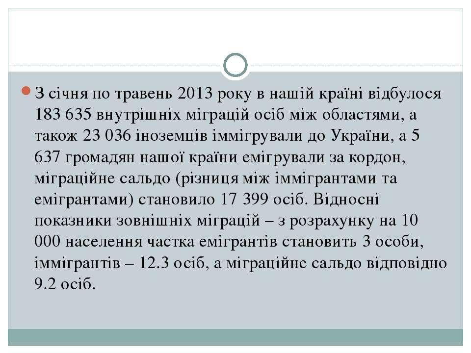 З січня по травень 2013 року в нашій країні відбулося 183 635 внутрішніх мігр...
