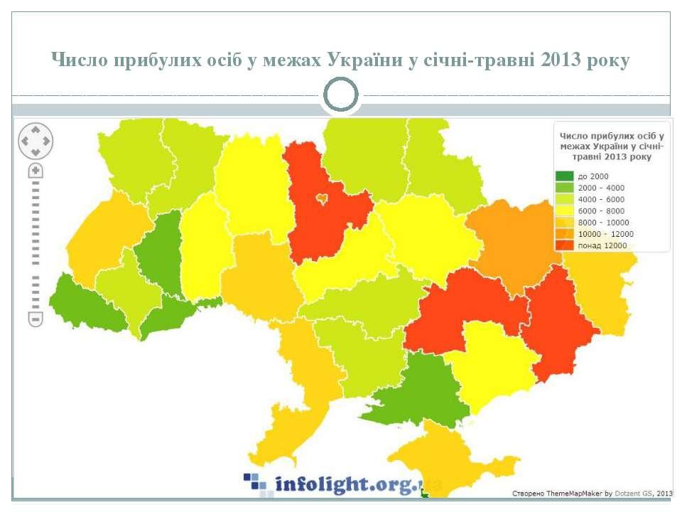 Число прибулих осіб у межах України у січні-травні 2013 року