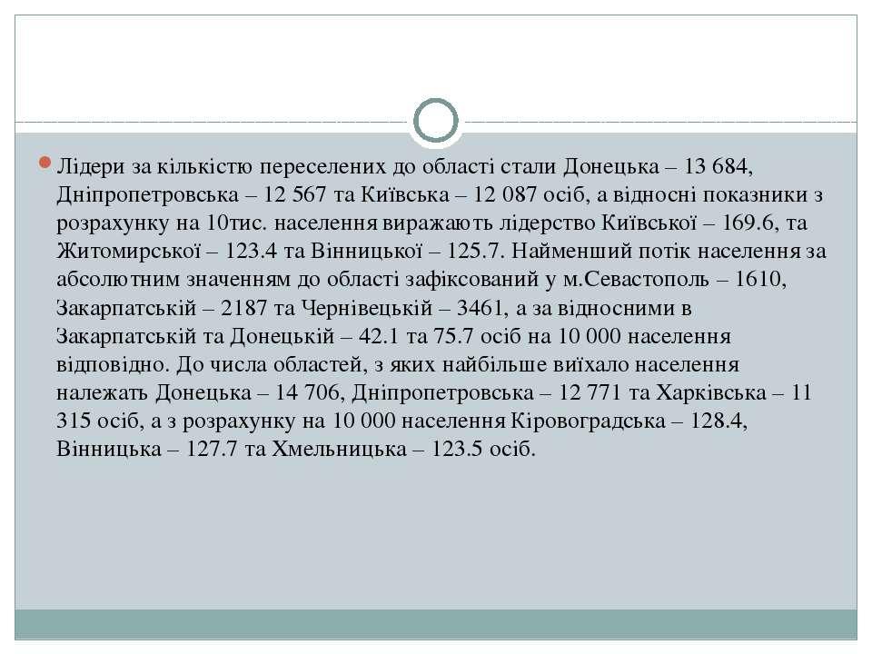 Лідери за кількістю переселених до області стали Донецька – 13 684, Дніпропет...
