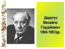 Дерегус Михайло Гордійович 1904-1997рр.