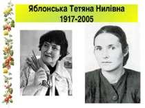 Яблонська Тетяна Нилівна 1917-2005
