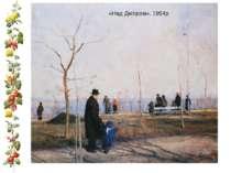 «Над Дніпром», 1954р