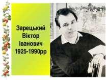 Зарецький Віктор Іванович 1925-1990рр